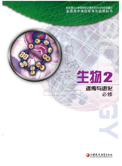 高中生物苏教版必修2遗传与进化