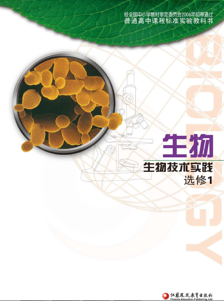 高中生物苏教版选修1生物技术实践