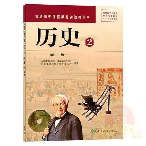高中历史人教版(2007)必修2
