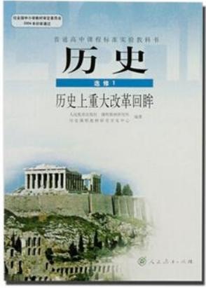 高中历史人教版(2007)选修1历史上重大改革回眸