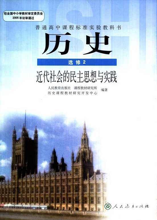 高中历史人教版(2007)选修2近代社会的民主思想与实践
