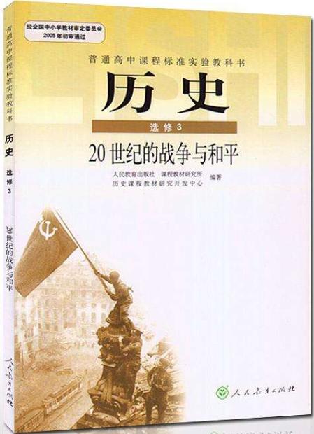 高中历史人教版(2007)选修3  20世纪的战争与和平