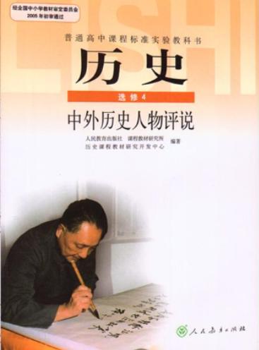 高中历史人教版(2007)选修4中外历史人物评说
