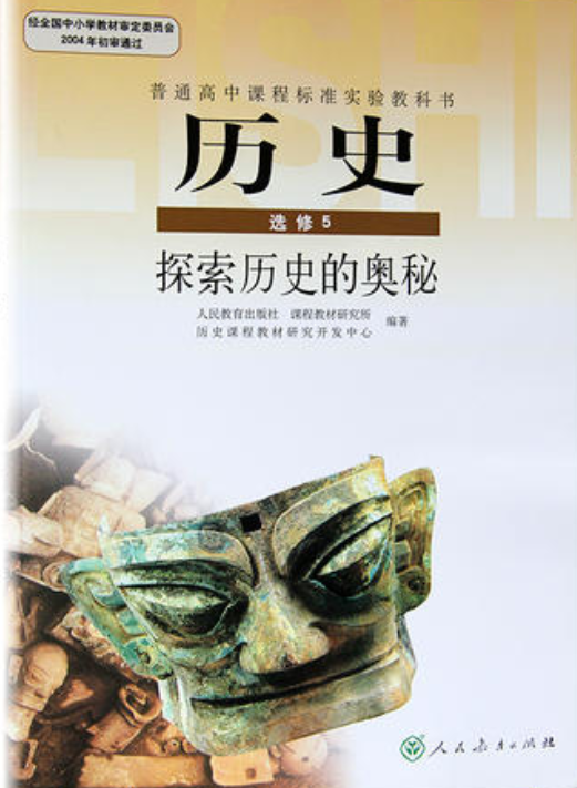 高中历史人教版(2007)选修5探索历史的奥秘