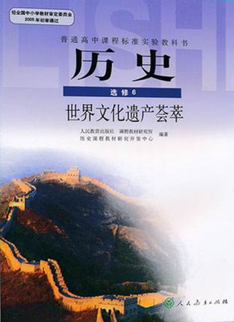 高中历史人教版(2007)选修6世界文化遗产荟萃