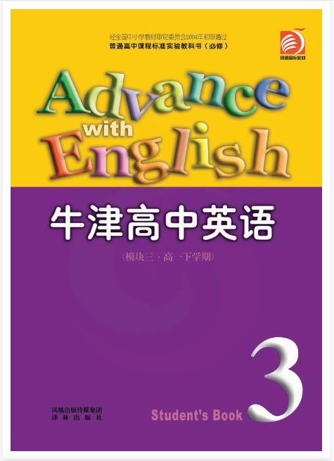 高中英语牛津译林版必修三