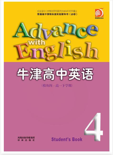 高中英语牛津译林版必修四