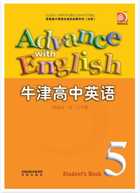 高中英语牛津译林版必修五