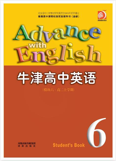 高中英语牛津译林版选修六