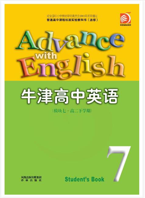 高中英语牛津译林版选修七