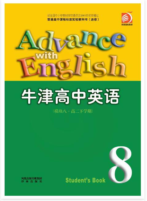 高中英语牛津译林版选修八