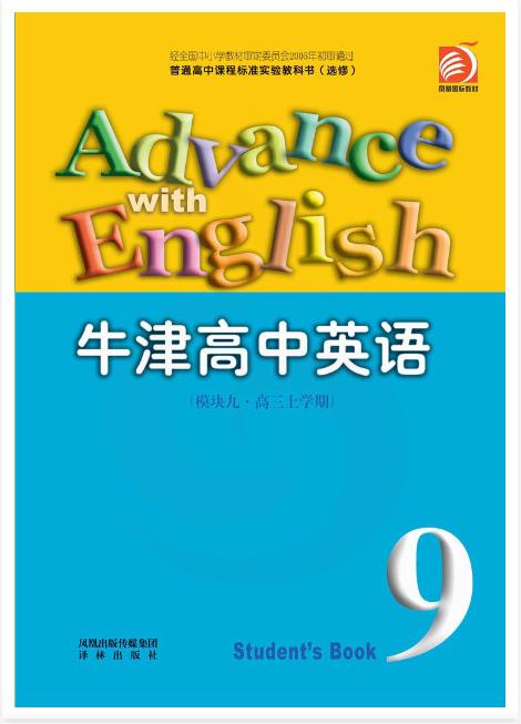 高中英语牛津译林版选修九