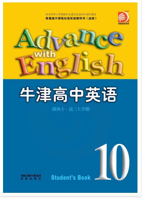 高中英语牛津译林版选修十