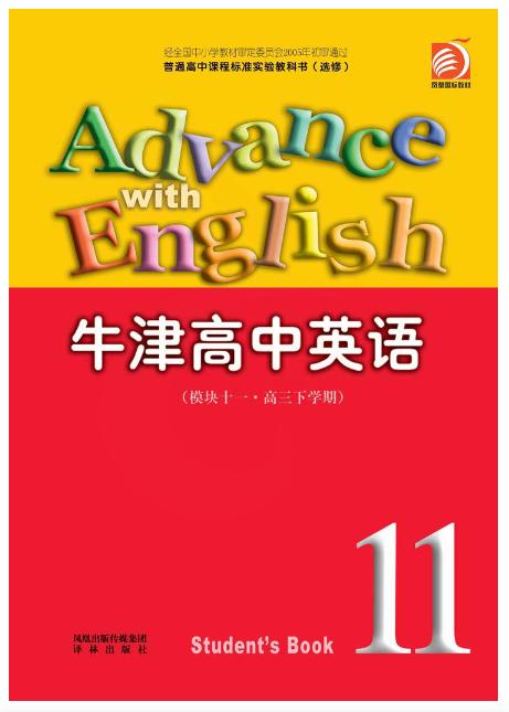 高中英语牛津译林版选修十一