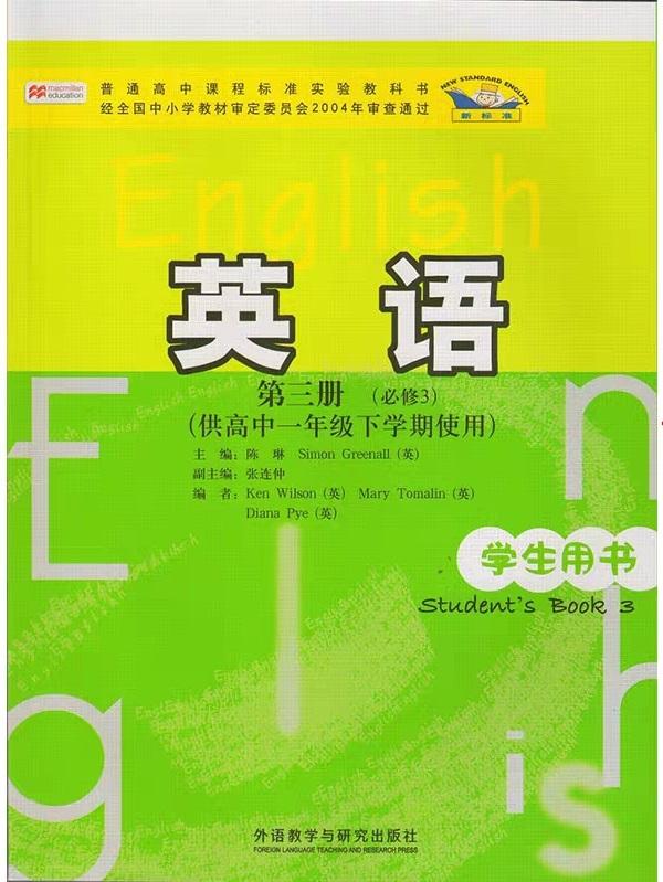 高中英语外研版必修三