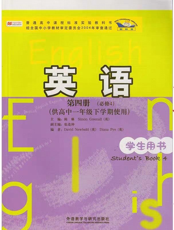 高中英语外研版必修四