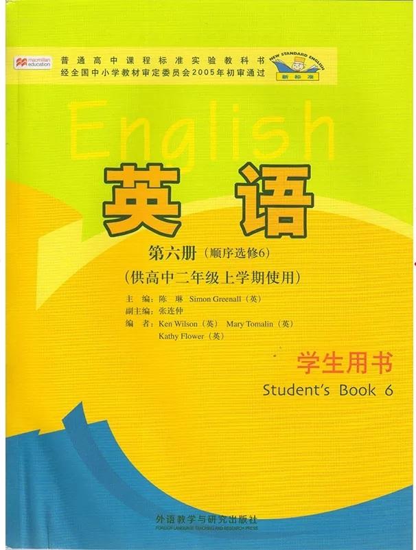 高中英语外研版选修六