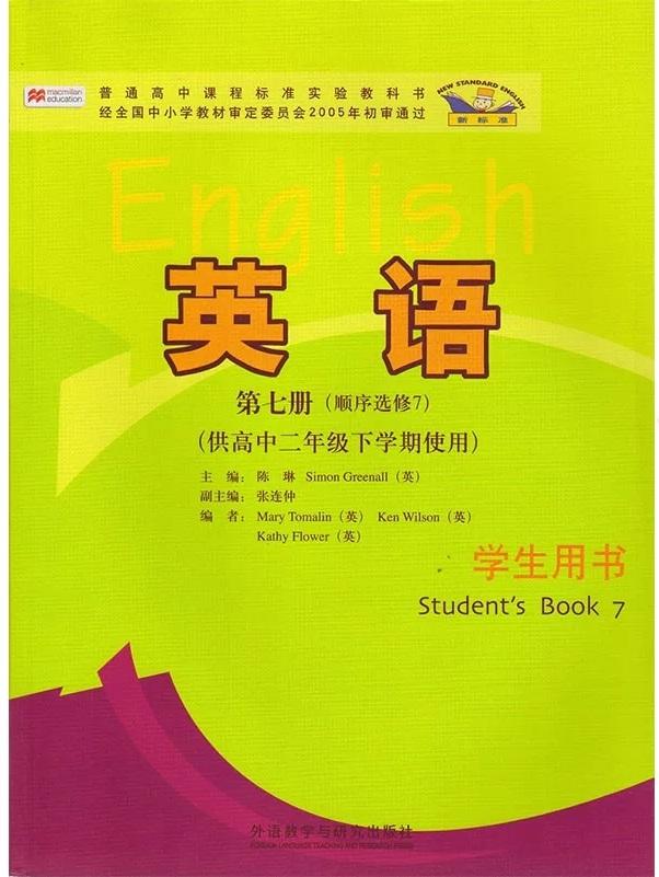 高中英语外研版选修七