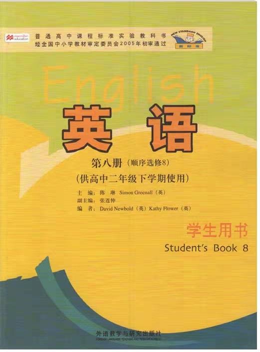高中英语外研版选修八