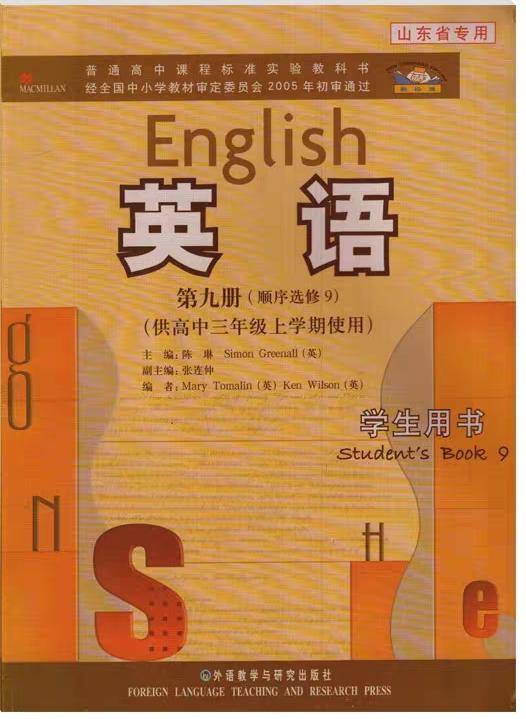 高中英语外研版选修九