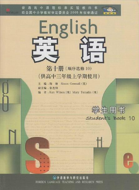 高中英语外研版选修十