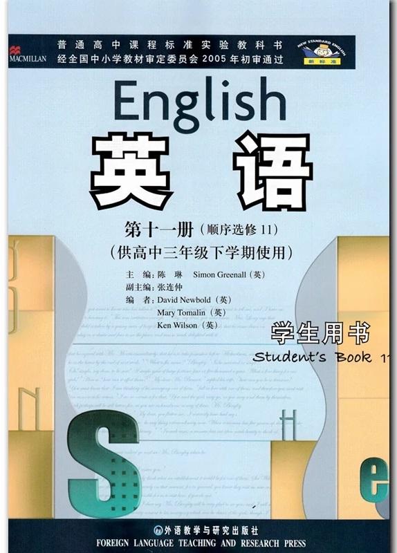 高中英语外研版选修十一