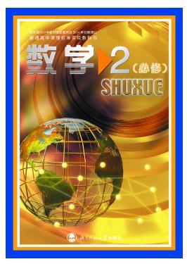 高中数学北师大版(2011)必修2