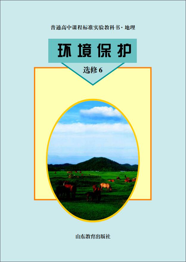 高中地理鲁教版选修6环境保护