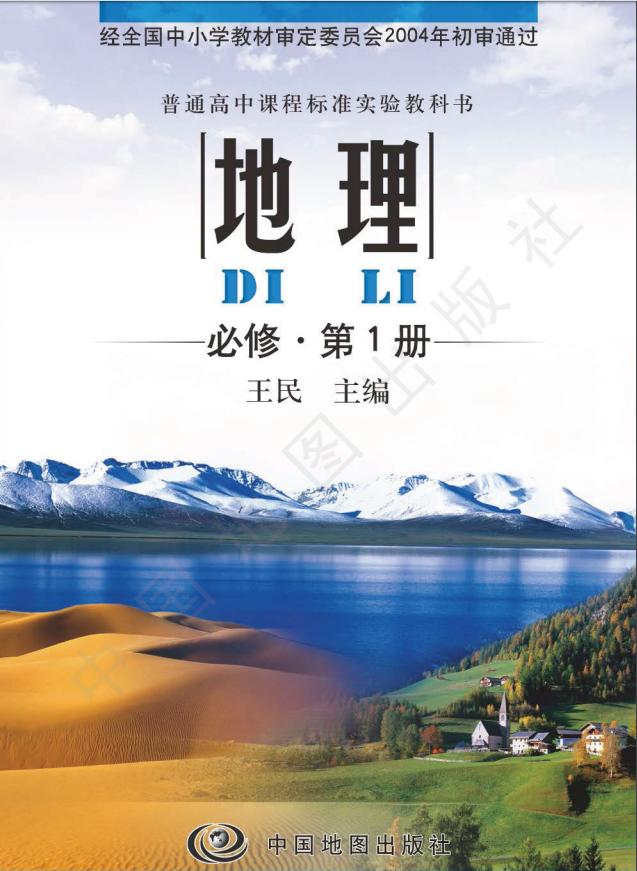 高中地理中图版(2007)必修?第1册