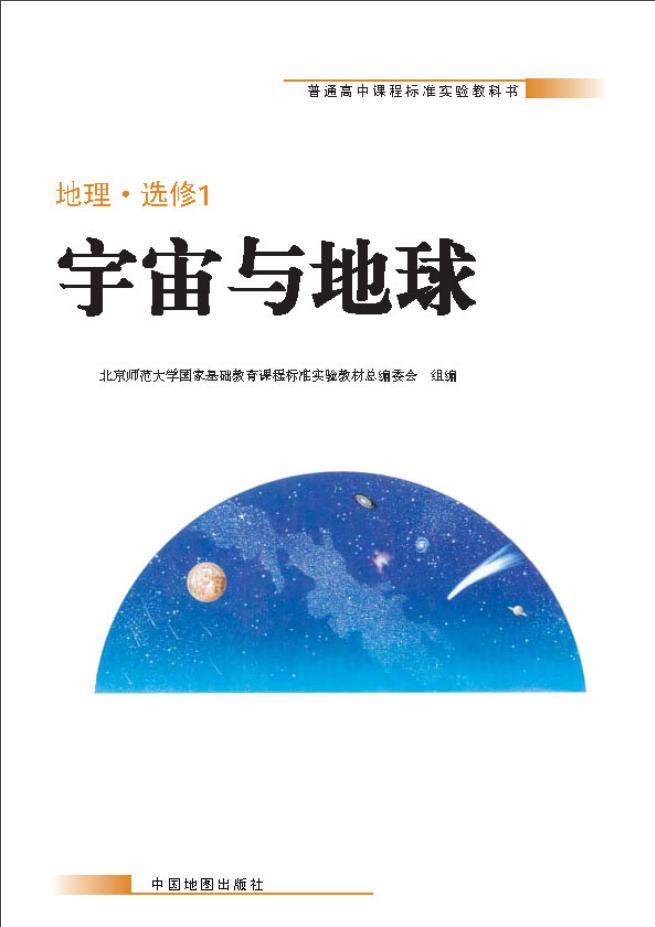 高中地理中图版(2007)选修1宇宙与地球