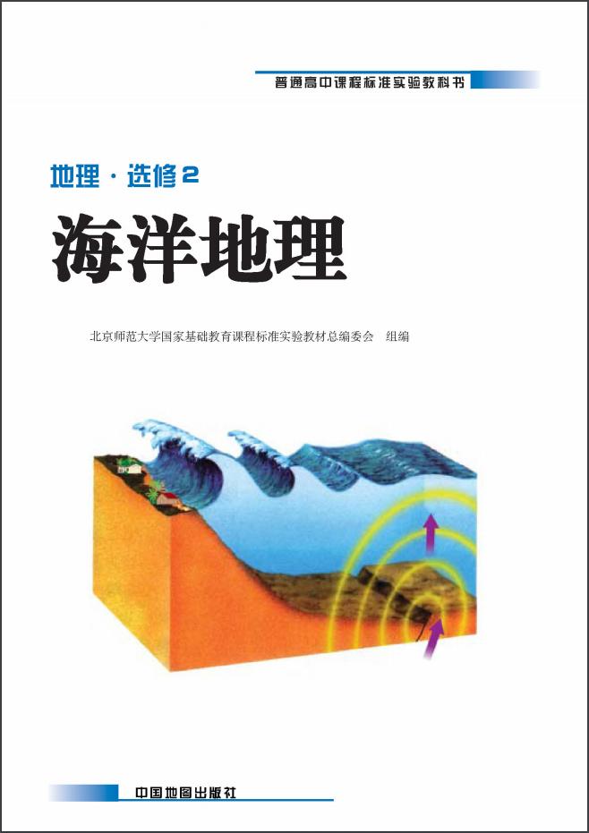 高中地理中图版(2007)选修2海洋地理
