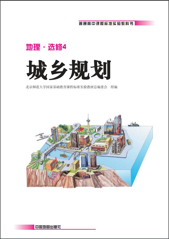高中地理中图版(2007)选修4城乡规划