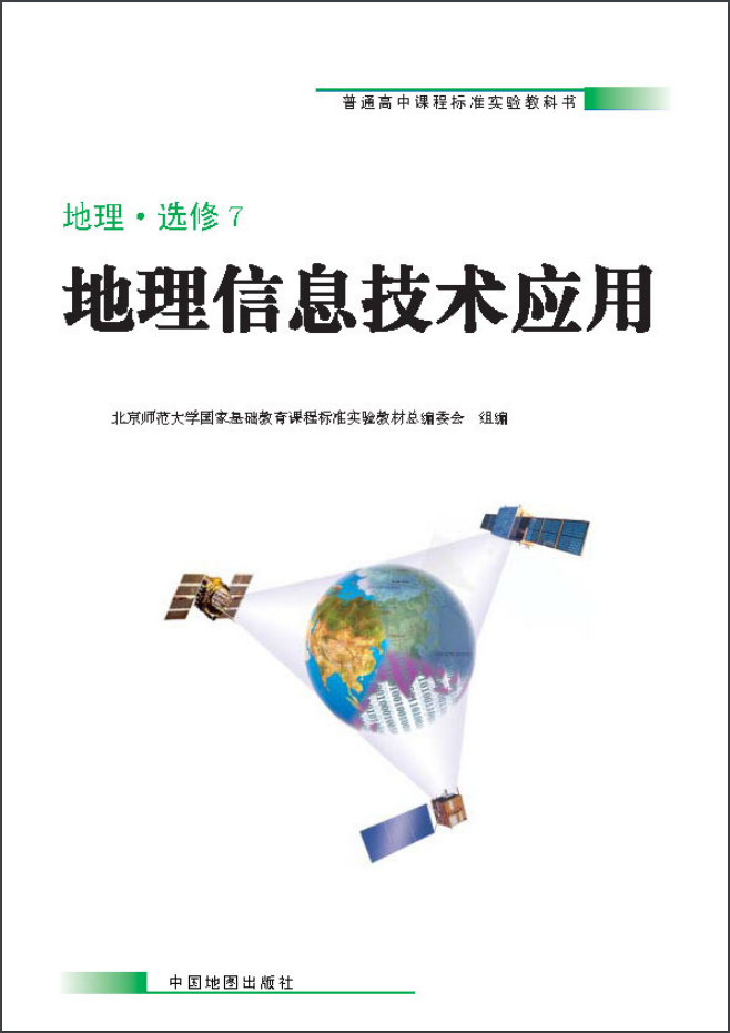 高中地理中图版(2007)选修7地理信息技术应用