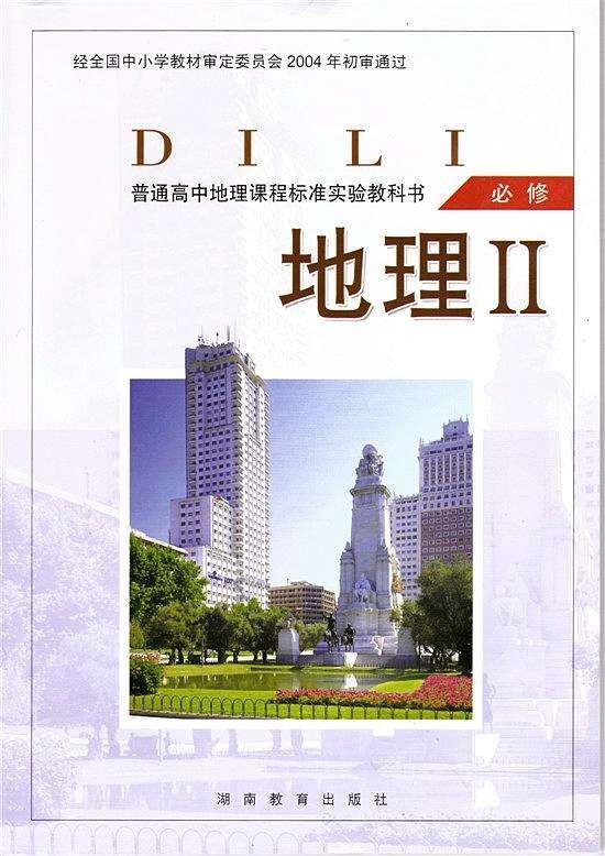 高中地理湘教版必修Ⅱ