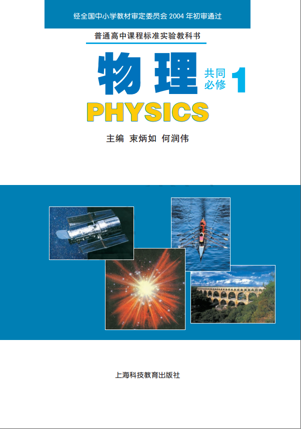 高中物理上海科教版共同必修1