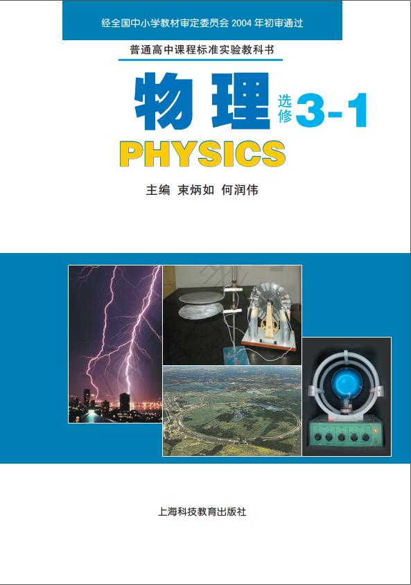 高中物理上海科教版选修3-1