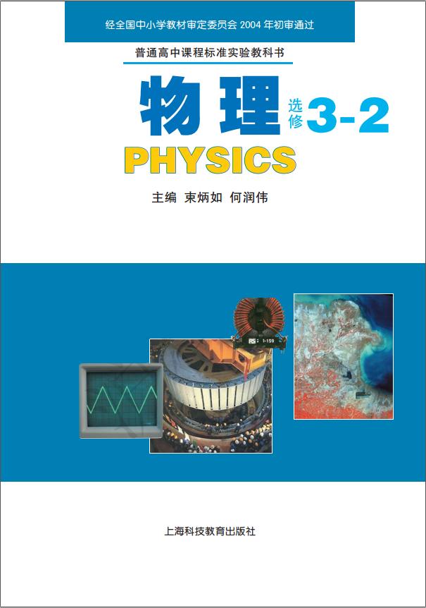 高中物理上海科教版选修3-2