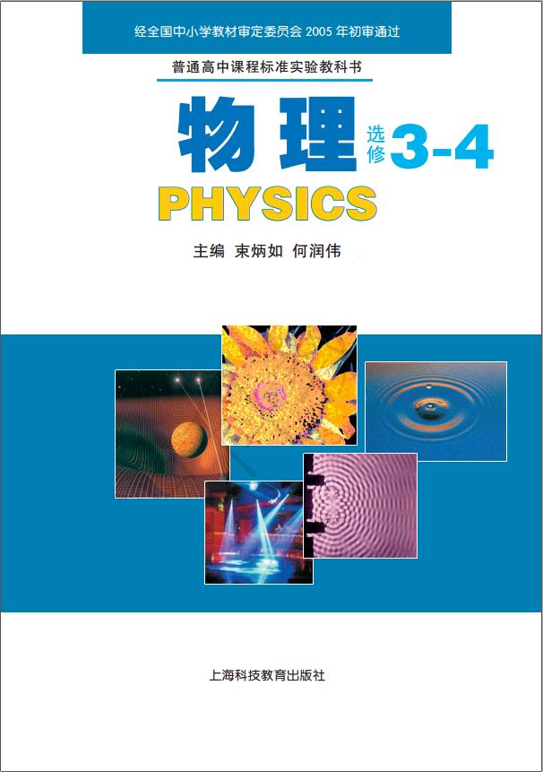高中物理上海科教版选修3-4