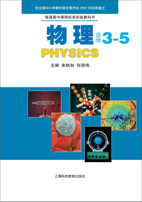 高中物理上海科教版选修3-5