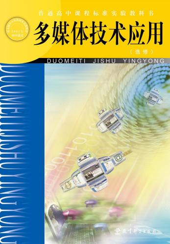高中信息技术教科版选修2 多媒体技术应用