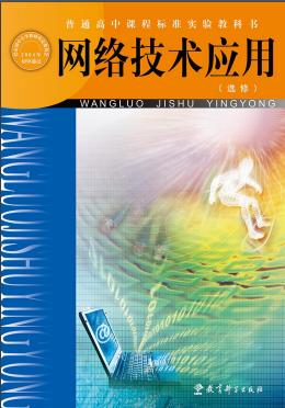 高中信息技术教科版选修3 网络技术应用