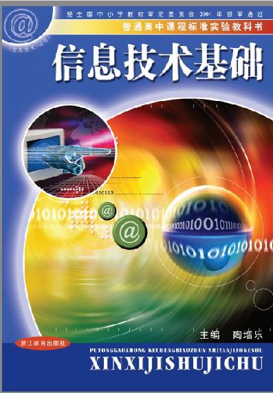 高中信息技术浙教版必修1 信息技术基础