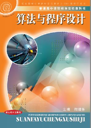 高中信息技术浙教版选修1 算法与程序设计