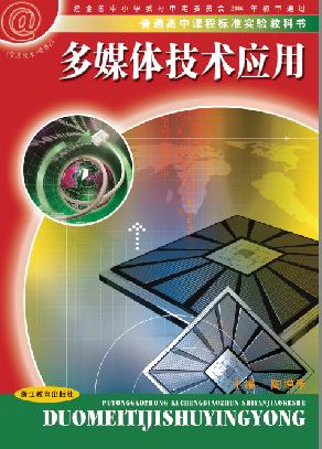 高中信息技术浙教版选修2 多媒体技术应用