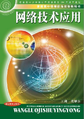 高中信息技术浙教版选修3 网络技术应用