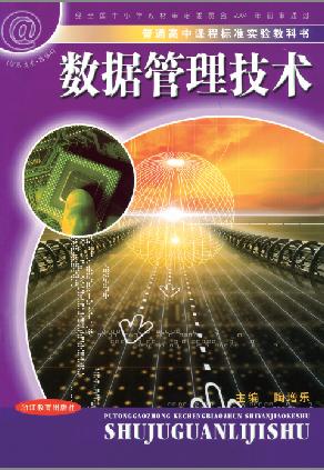 高中信息技术浙教版选修4 数据管理技术