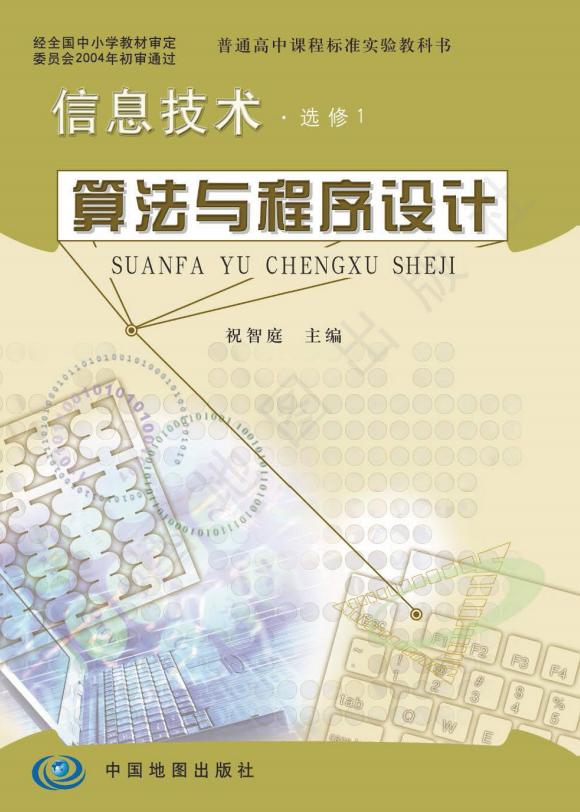 高中信息技术中图版选修1 算法与程序设计