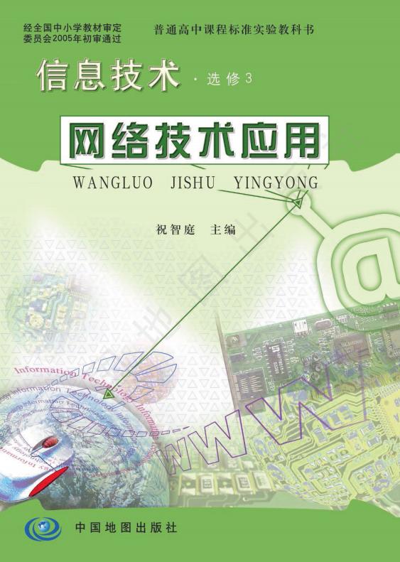 高中信息技术中图版选修3 网络技术应用