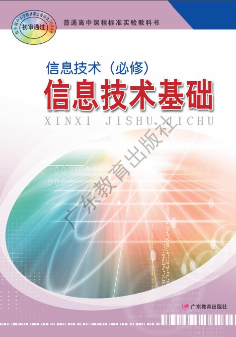 高中信息技术粤教版必修 信息技术基础