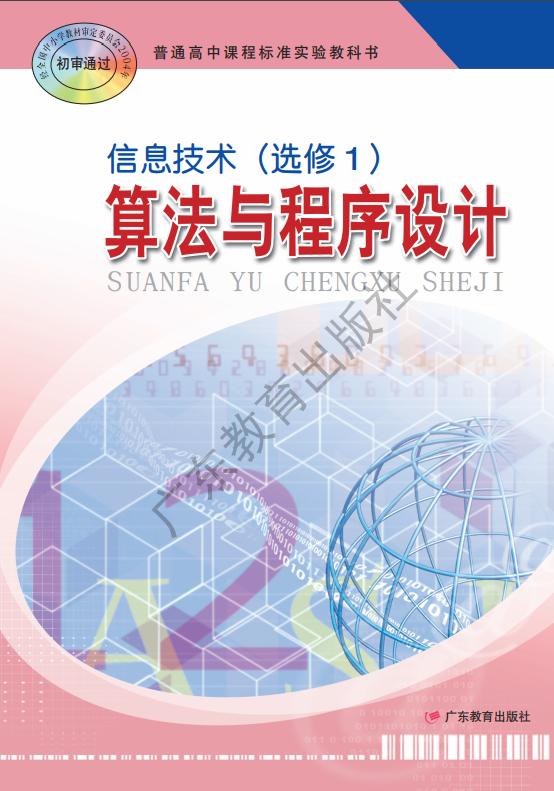 高中信息技术粤教版选修1 算法与程序设计